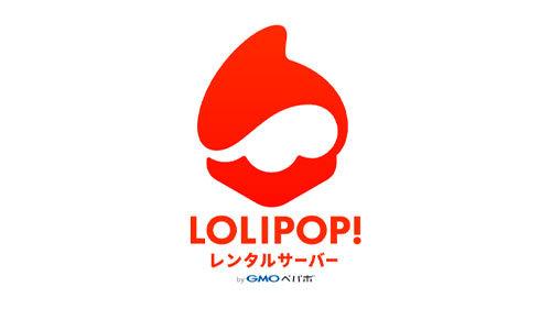 レンタルサーバー「ロリポップ」の使い方と解説