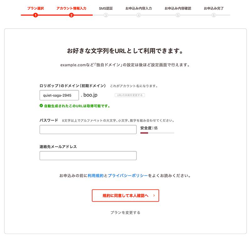 ロリポップ登録の手順