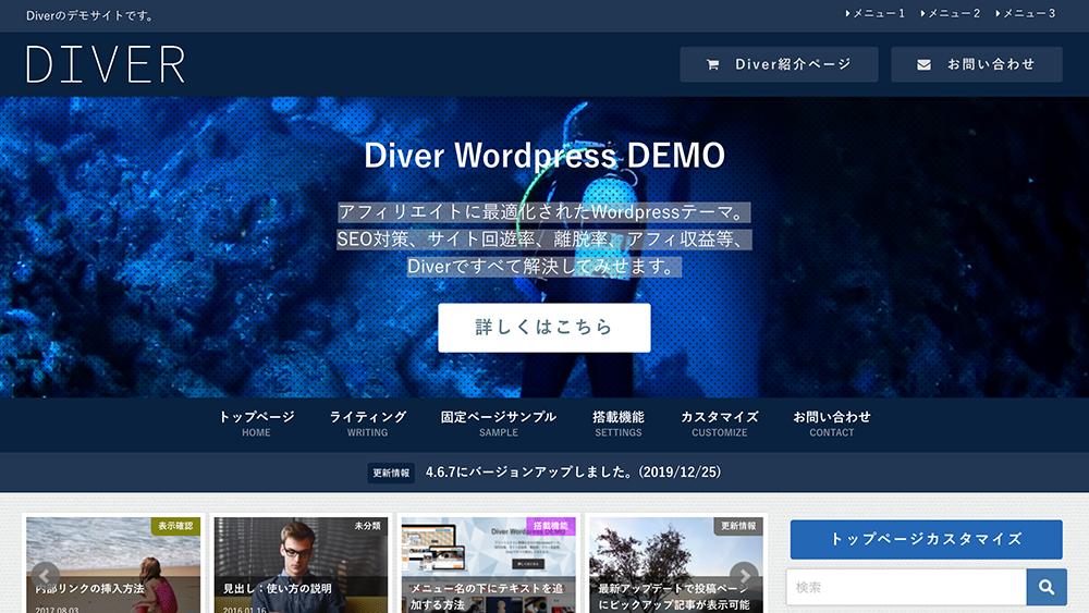 Diver(ダイビング)