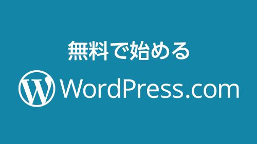 無料でWordPressを利用する方法