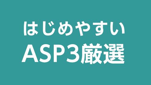 初心者でも始めやすいアフィリエイトASP3厳選