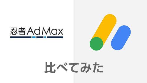 「忍者AdMax」と「GoogleAdSense」を比べてみた