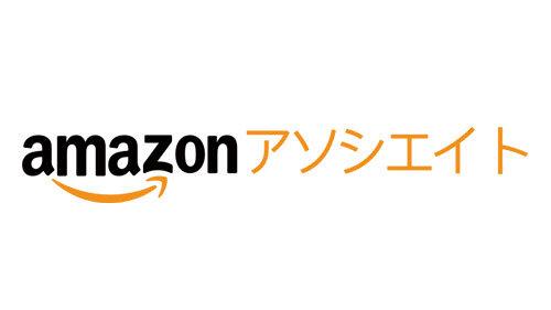 【アフィリエイト体験談】Amazonアソシエイトを使ってみた感想