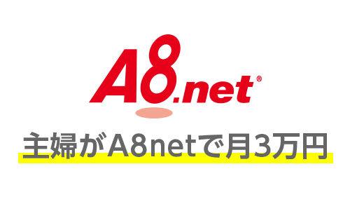 【アフィリエイト体験談】主婦がA8netでアフィリエイトしてみた感想