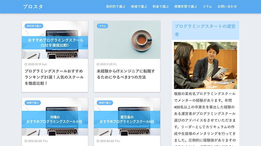 プロスタ | (Programing start)あなたに合ったプログラミングスクールが見つかるサイト