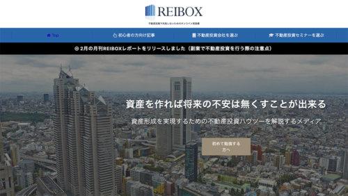 REIBOX|不動産投資で失敗しないためのオンライン実践書