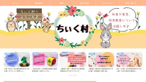 ちぃく村 | みぃ村長の知育と育児の相談室