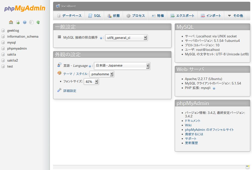 phpMyAdminの画面
