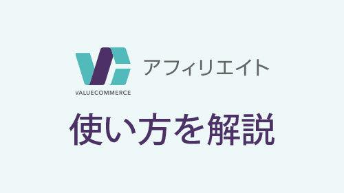 ASPバリューコマース(ValueCommerce)の使い方と解説