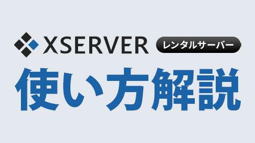 レンタルサーバー「エックスサーバー」の使い方と解説