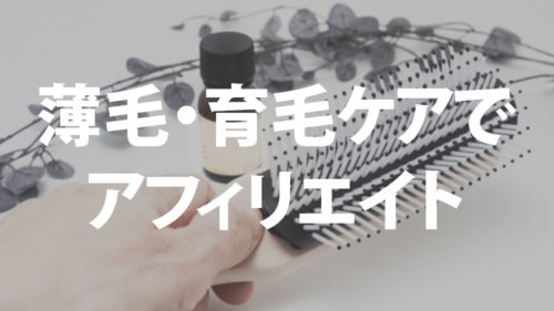 【アフィリエイト体験談】育毛剤アフィリエイトをはじめた感想