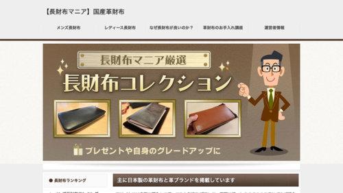 【メンズ長財布】おすすめの日本製革財布とブランド | 長財布マニア