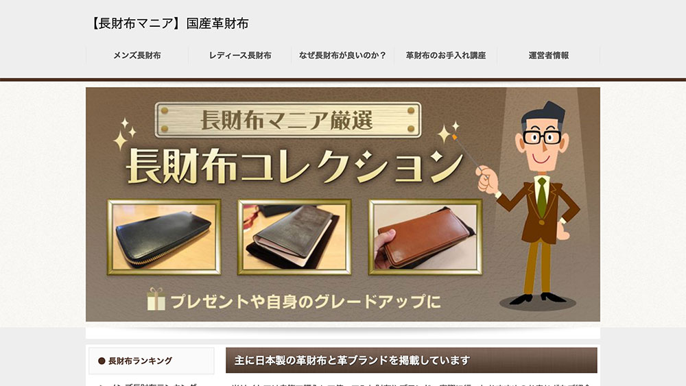 【メンズ長財布】おすすめの日本製革財布とブランド   長財布マニア