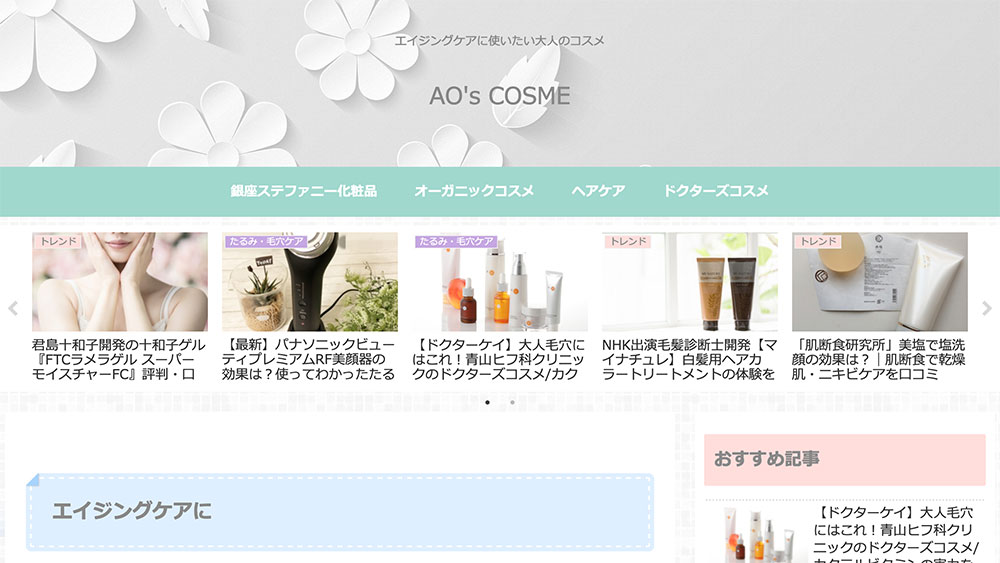 AO's COSME | エイジングケアに使いたい大人のコスメ