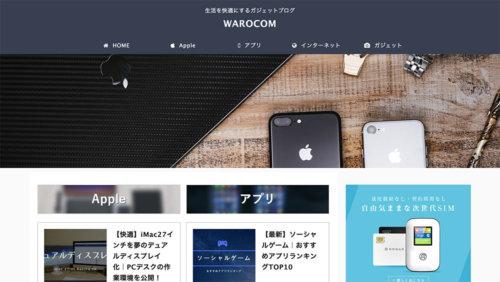 WAROCOM|生活を快適にするガジェットブログ