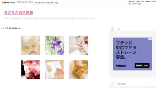 うさうさの月記帳:So-netブログ