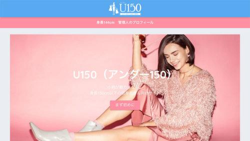 U150(アンダー150)小柄が魅力になる。 | 身長150センチ以下の低身長さん30代40代に役立つファッションサイト。身長が小さくてもオシャレに見えるコーデは?ジャストフィットの服をネットで買いたい!など小さい女性だからこその悩みを解決します!