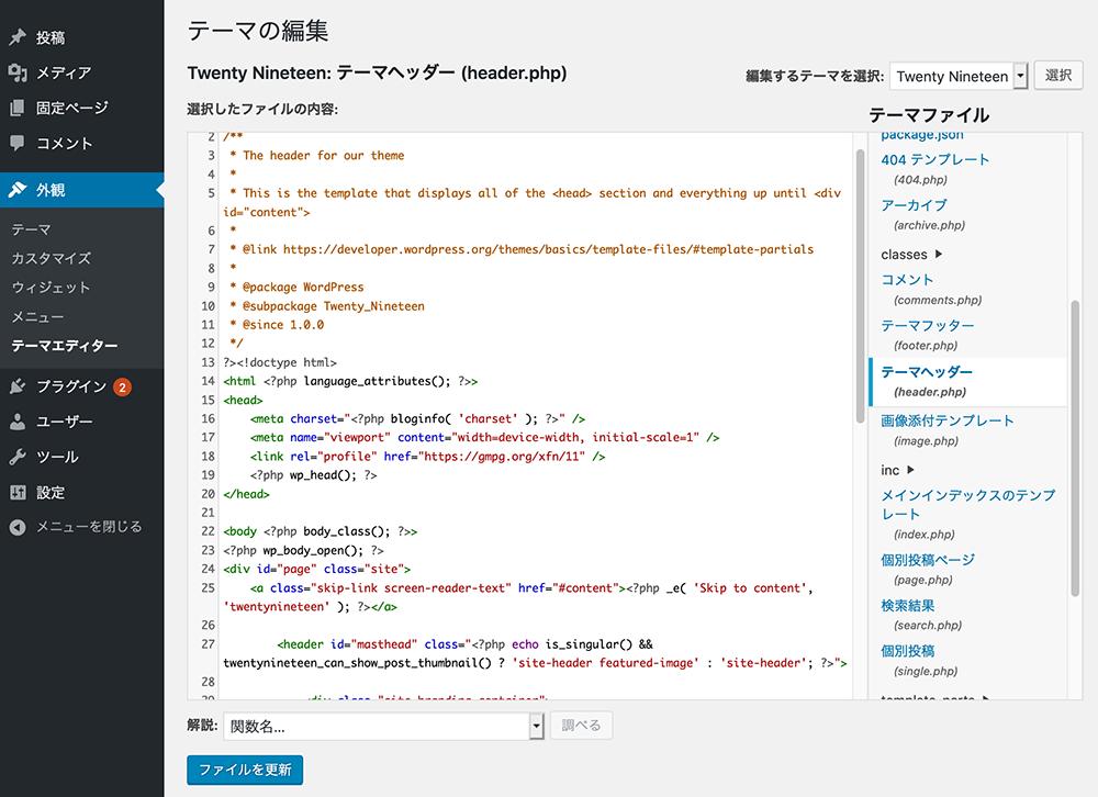 WordPressに「グローバル サイトタグ」を設置する方法