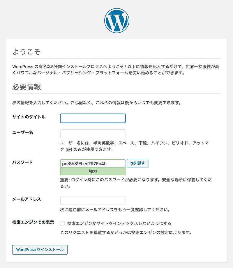 設置先URLをクリックしてWordPressをインストール