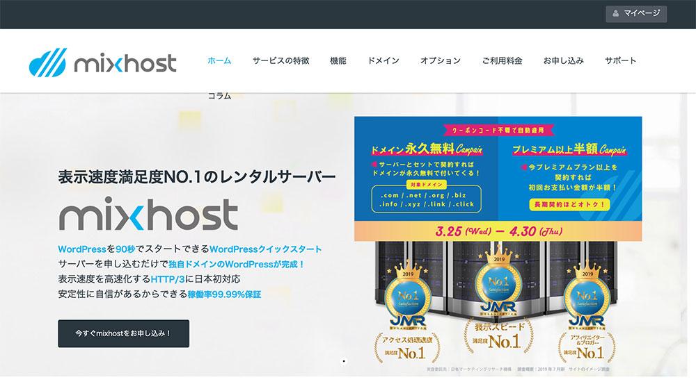 mixhostはWordPressに特化したレンタルサーバー