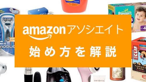 アフィリエイトASP「Amazonアソシエイト」の使い方と解説