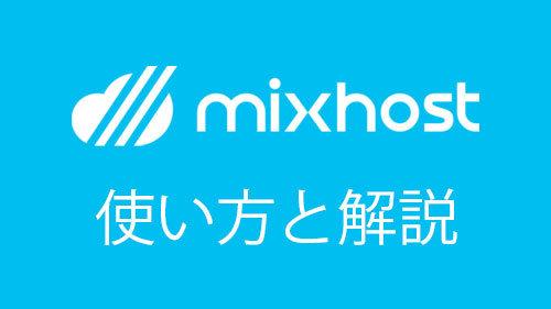 WordPressに特化した「mixhost」の使い方と解説