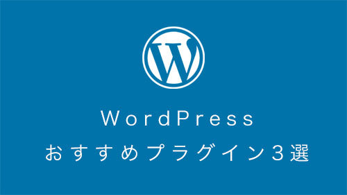 おすすめWordPressのプラグイン集3厳選