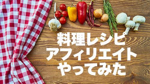 【アフィリエイト体験談】主婦が料理レシピのアフィリエイトをやってみた感想