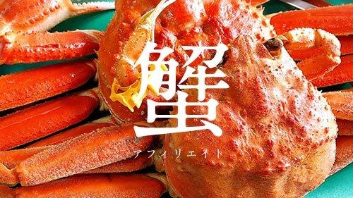 【アフィリエイト体験談】蟹販売のアフィリエイトしてみた感想