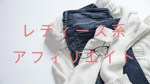 【アフィリエイト体験談】レディースファッションでアフィリエイトした感想