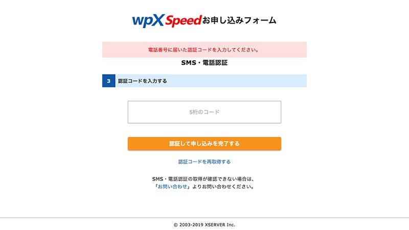 wpX Speedに登録