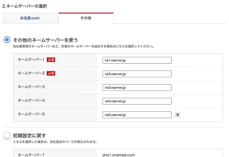 ドメイン設定「DNS」を設定しよう