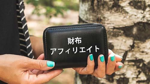 【アフィリエイト体験談】財布のアフィリエイトはとても難しい