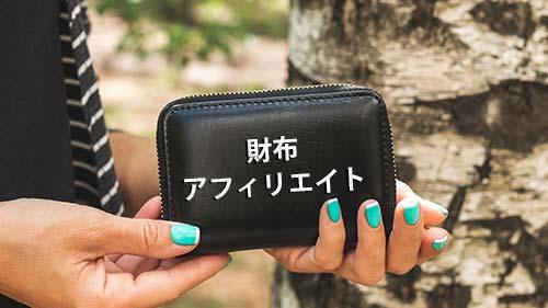 財布のアフィリエイトはとても難しい