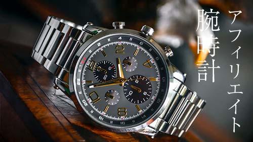 時計アフィリエイト始めたのは時計が好きだったから
