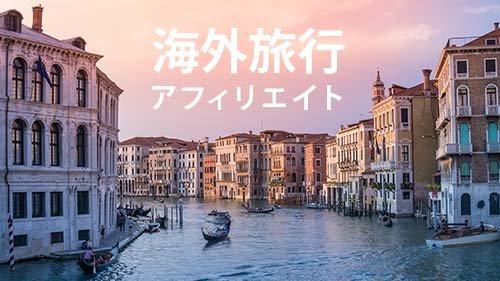 【アフィリエイト体験談】海外旅行アフィリエイトは写真がとても大切