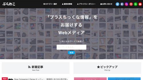 ぷられこ | プラスちっくな情報をお届けするWebメディア