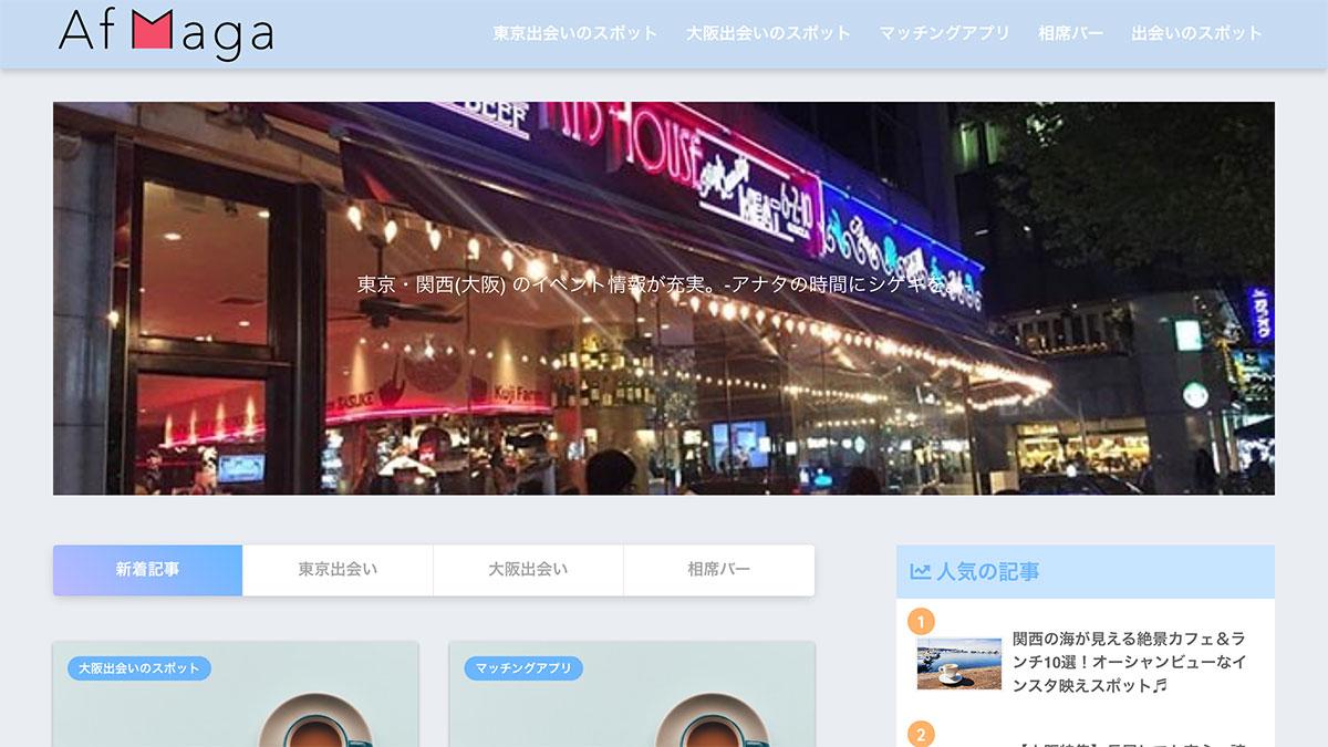 【アフマガ】 | 『新しい出会いを』東京・関西(大阪) のイベント情報が充実。-アナタの時間にシゲキを。- | 関西(大阪)の毎日のイベント・街コン・パーティ情報検索が充実。初参加や当日参加もOKなイベントも多数。友活や恋活にピッタリ!!楽しイイ毎日はココで発見♪