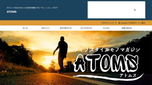 ATOMS(アトムス)|ガジェットをはじめとした暮らしに役立つモノレビューブログ
