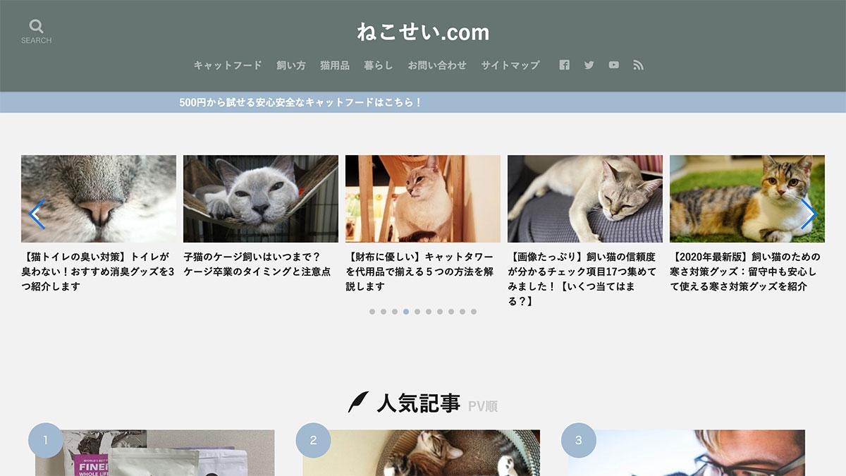 HOME│ねこせい.com