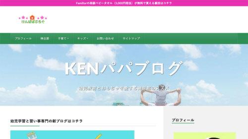 KENパパブログ