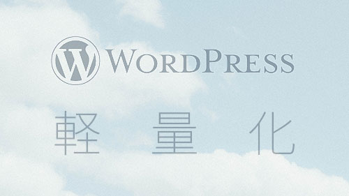 WordPressを軽量化して表示スピードをあげよう