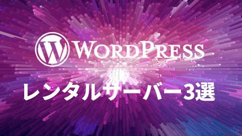 WordPressに適したレンタルサーバー3選