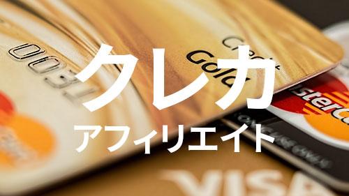 【アフィリエイト体験談】クレジットカードのアフィリエイトは楽天カードがおすすめ