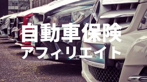 【アフィリエイト体験談】自動車保険アフィリエイトを続けてみた感想