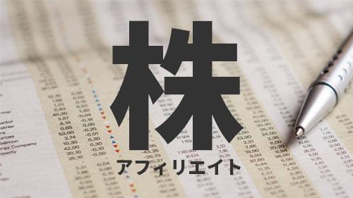 株アフィリエイトサイト