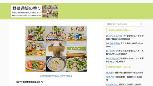 野菜通販の香り|有機野菜宅配サービスおすすめ人気ランキング20選