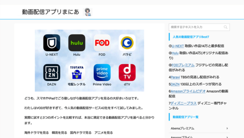 動画配信アプリまにあ|2020年VOD人気比較【動画配信サービスおすすめランキング】
