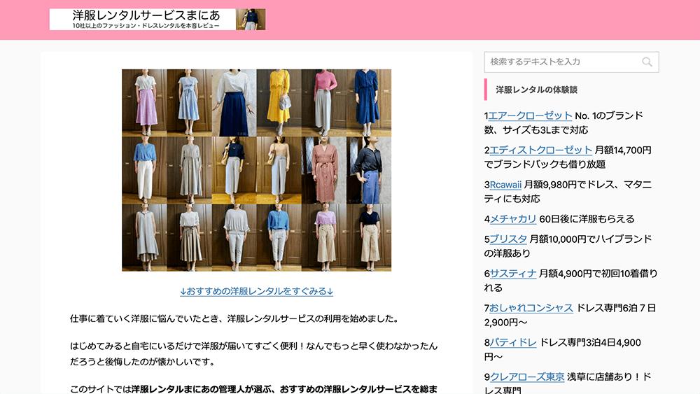 洋服レンタルサービスまにあ|ファッションレンタルおすすめランキング【洋服借り放題比較】