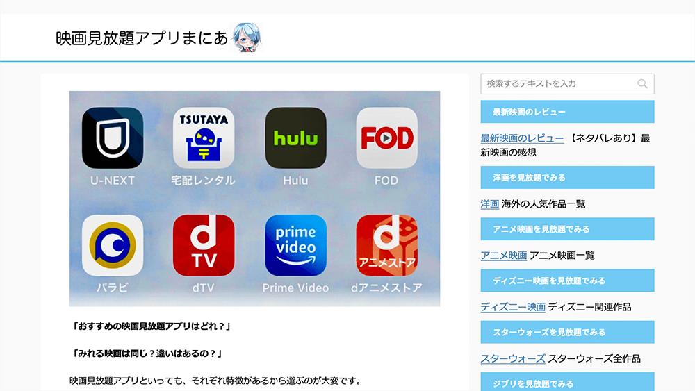映画見放題アプリまにあ|映画無料視聴サイトおすすめ比較24選【動画配信サービス】